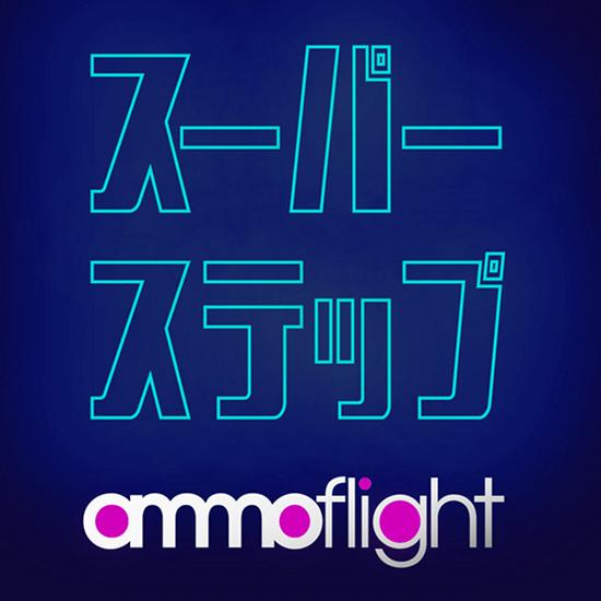 120524_lisani_ammoflight02