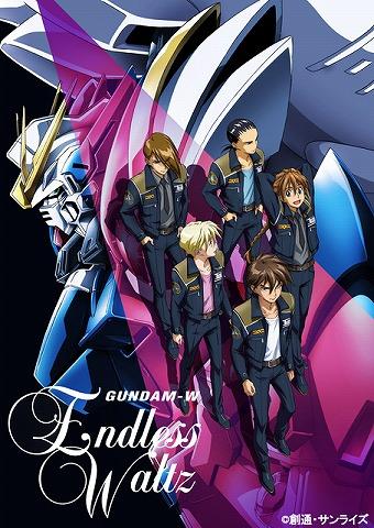 『新機動戦記ガンダムW Endless Waltz』Blu,ray Box発売記念上映イベント開催!Blu,ray  Box付属の新作ドラマCD収録にあたっての、キャストからのコメントも到着!