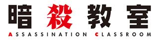 ansatsu_logo_type_A_140216