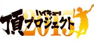 ハイキュー頂プロジェクトロゴ_完成ol