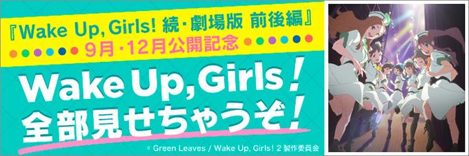 Wake-Up_680_227