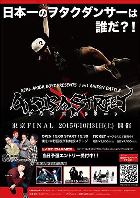 RAB(リアルアキバボーイズ)プロデュース、アニソンダンスバトル全国大会 日本一決定戦 アキバ×ストリート FINAL10月31日開催!