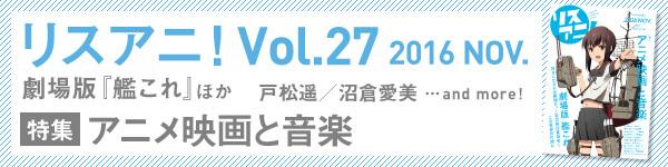 リスアニ!vol.27