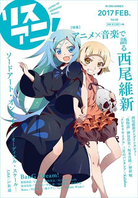 2月9日(木)発売、「リスアニ!Vol...