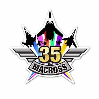 マクロス35周年×羽田健太郎 10th Memorial「超時空管弦楽」remember ...