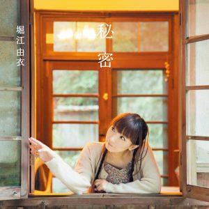himitsu_tsujo_booklet_h1_0110