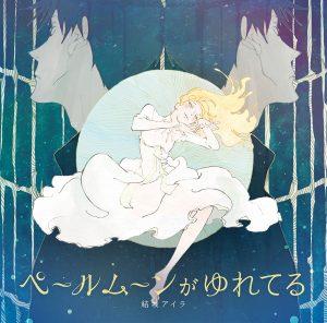 aira_yuuki_pale_moon_1