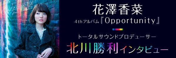 lis_kitagawa_interview02