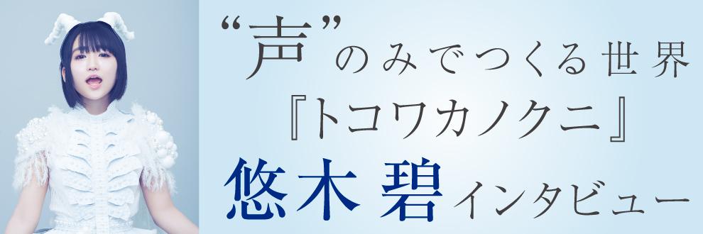 lis_lisreso_yuki_aoi_01_sy