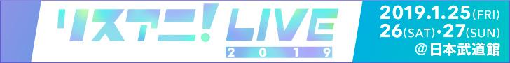リスアニ!LIVE 2019