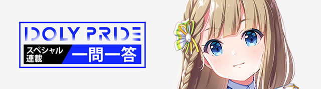 "IDOLY PRIDEの""一問一答""】第8回目:成宮すず(CV:相川奏多)「いつ ..."