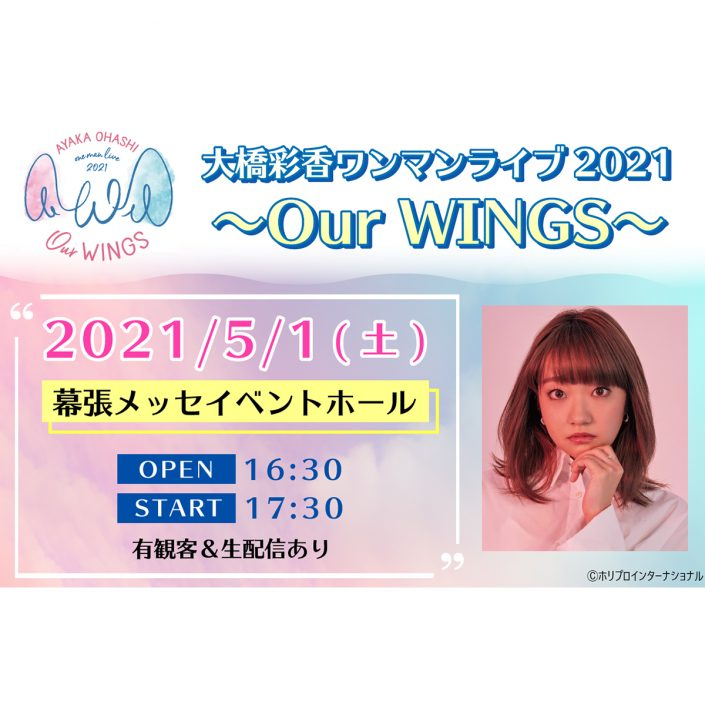 """""""大橋彩香ワンマンライブ2021~Our WINGS~""""開催直前インタビュー"""